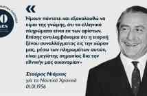 Σταύρος Νιάρχος: Ο «παγκόσμιος» Έλληνας εφοπλιστής