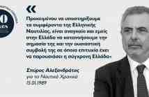 Σπύρος Αλεξανδράτος: Ο στυλοβάτης της μεσογειακής φορτηγού ναυτιλίας