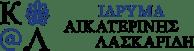 logo ίδρυμα αικατερίνης λασκαρίδη