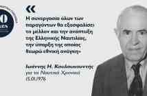 Ιωάννης Η. Κουλουκουντής: O ενωτικός πρόεδρος του Committee