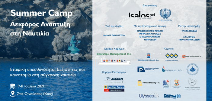 Isalos.net & HELMEPA: Νέο Summer Camp στις Οινούσσες