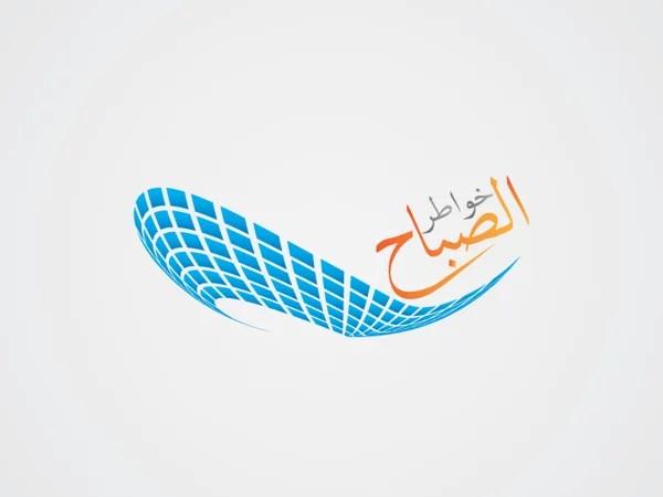 Arabic Logo deisgn (20)