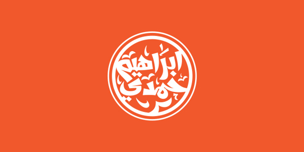 Arabic Logo deisgn (24)