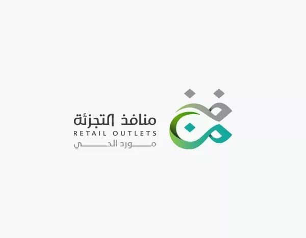 Arabic Logo deisgn (5)