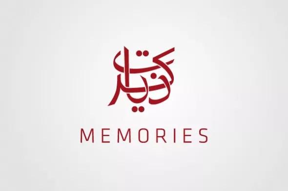 Arabic Calligraphy logo design (1)