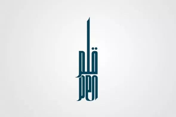 Arabic Calligraphy logo design (10)