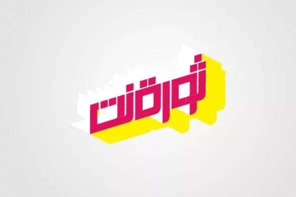 Arabic Calligraphy logo design (19)