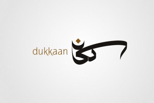Arabic Calligraphy logo design (21)