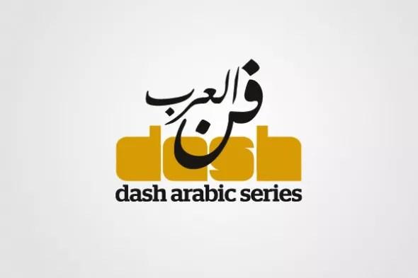 Arabic Calligraphy logo design (24)