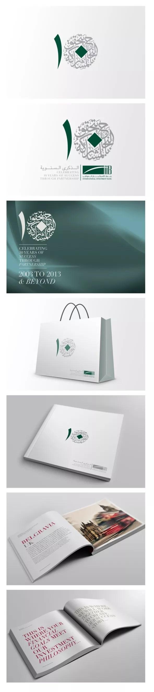 IIB 10th Anniversary Arabic Branding