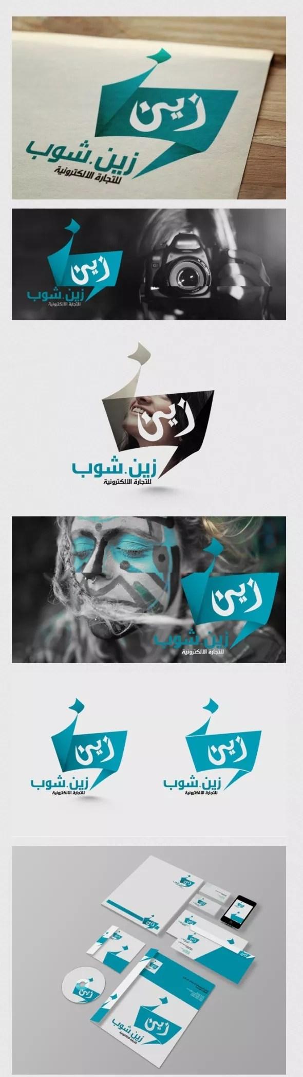 Zaine shop Arabic branding