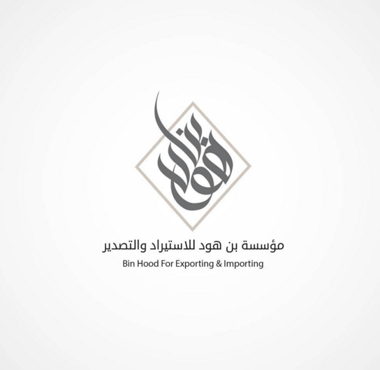 Arabic Logo design 6 2016