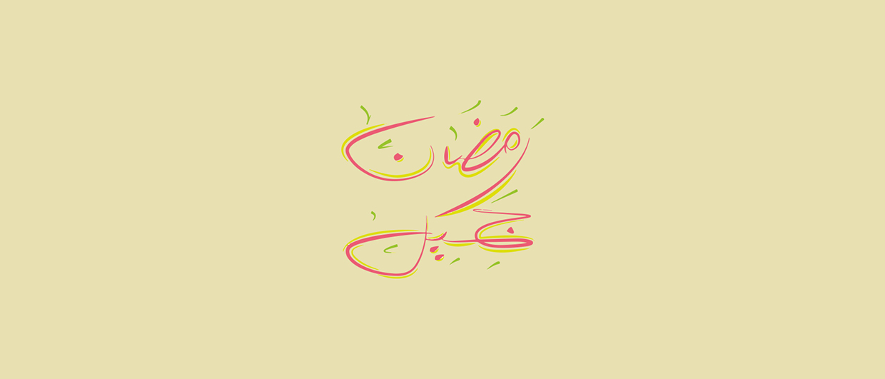 Ramadan Kareem Greeting Arabic Calligraphy Logo Design thin