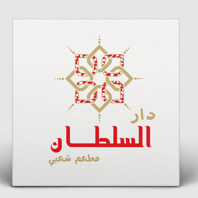 islamic-Arabic-Calligraphy-logo-design-example-10