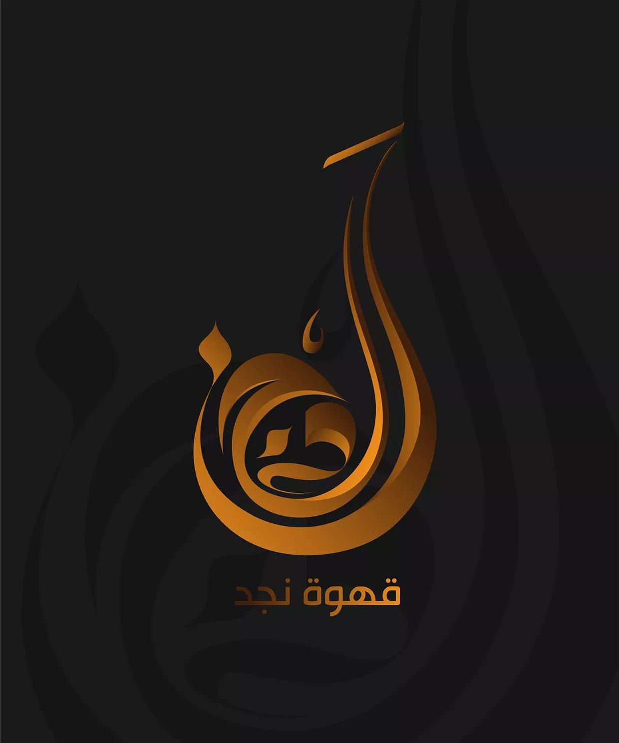 islamic-Arabic-Calligraphy-logo-design-example-26