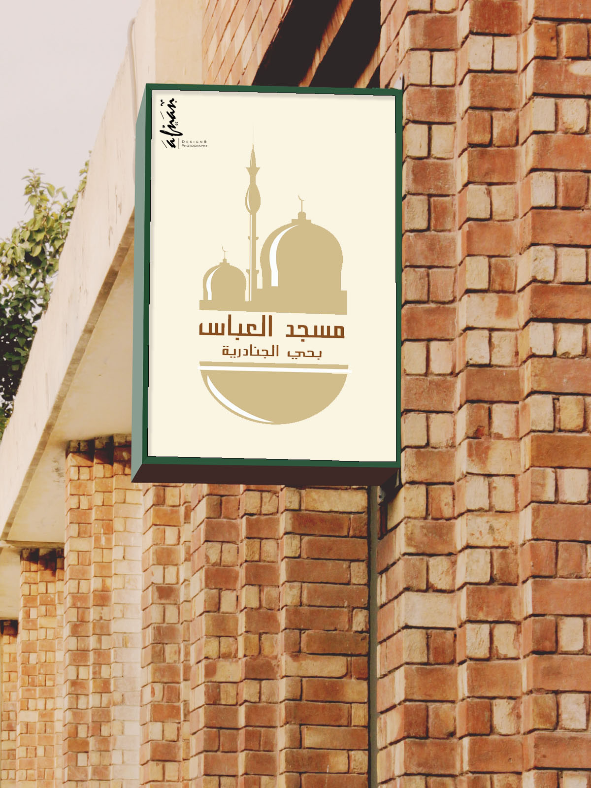 mosque masjid islamic center islamic educationlogo design