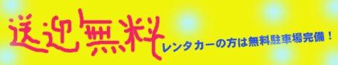 石垣島での送迎無料でやってます