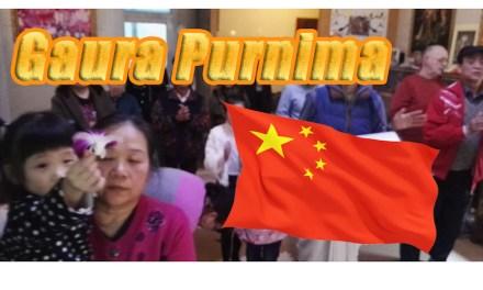 Gaura Purnima 2017 in ISKM China