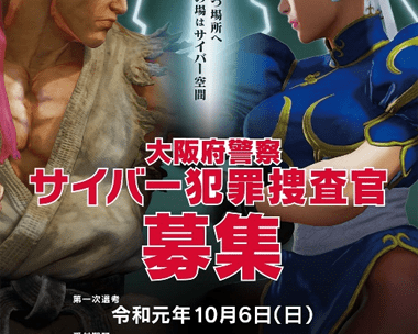 Capcom Street Fighter Ad
