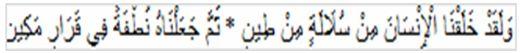 quran-arabic-poetry5