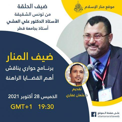 برنامج ضيف المنار في الحلقة الثانية من الموسم الثاني يستضيف الدكتور علي العشي