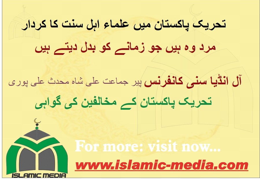 تحریک پاکستان