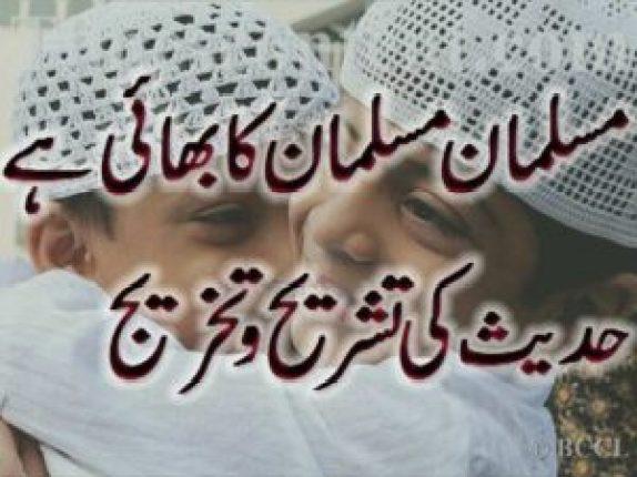 مسلمان، مسلمان کا بھائی یے