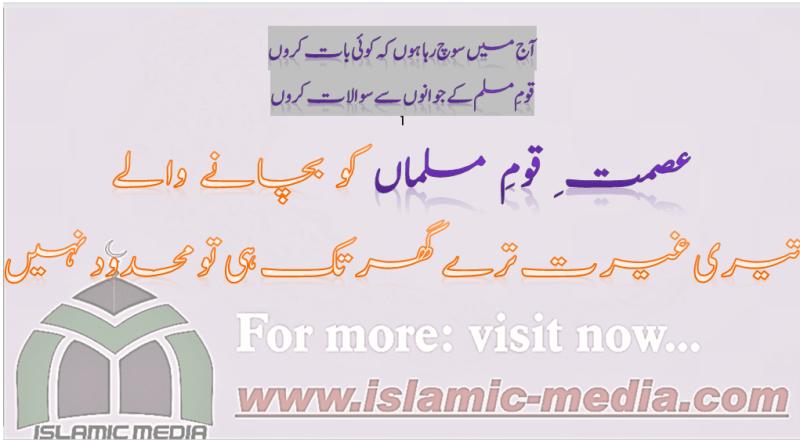 عصمتِ قومِ مسلماں