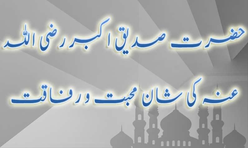 حضرت صدیق اکبر رضی اللہ عنہ کی شان محبت