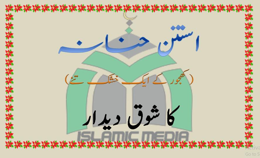 استنن حنانہ ( کھجور کے ایک خشک تنے )