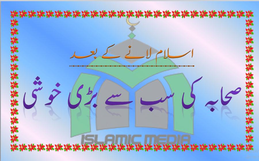 اسلام لانے کے بعد صحابہ کی سب سے بڑی خوشی