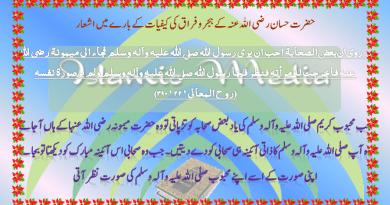 حضرت حسان رضی اللہ عنہ کے ہجر و فراق کے اشعار