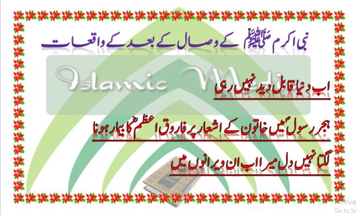 نبی اکرم ﷺ کے وصال کے بعد کے واقعات