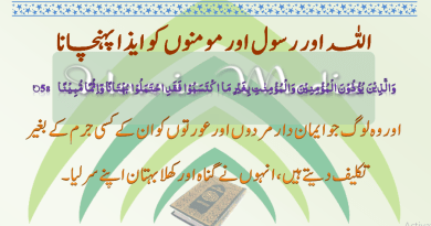 اللہ اور رسول اور مومنوں کو ایذا پہنچانا