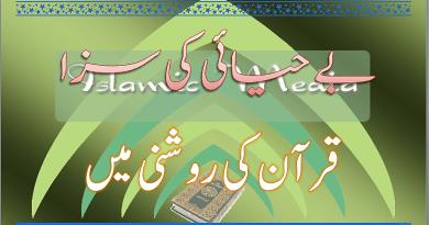 بے حیائی کی سزا قرآن کی روشنی میں