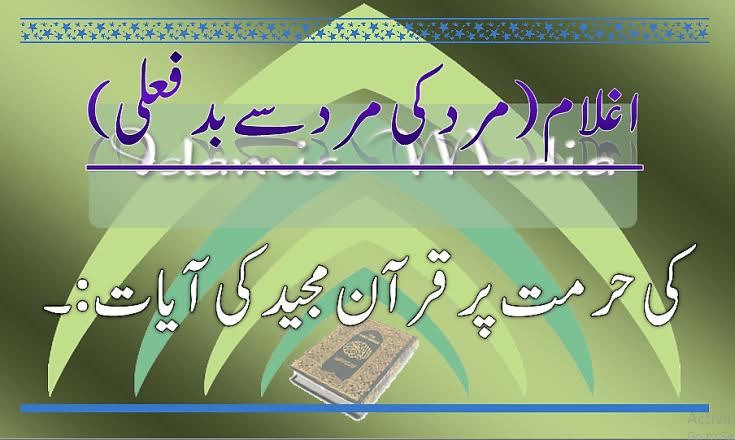 اغلام (مرد کی مرد سے بد فعلی) کی حرمت پر قرآن مجید کی آیات :۔