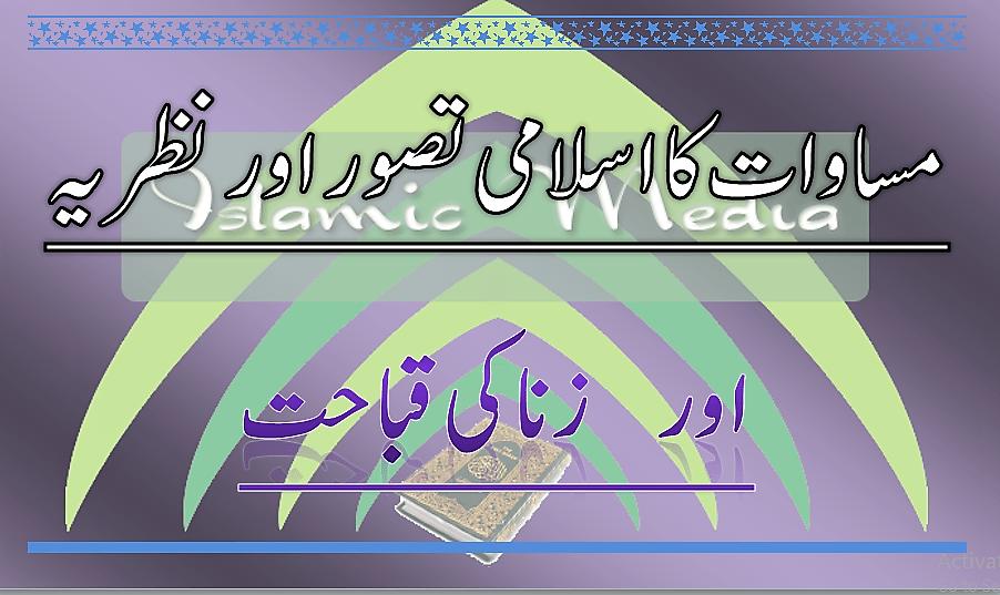 مساوات کا اسلامی تصور اور نظریہ اور زنا کی قباحت