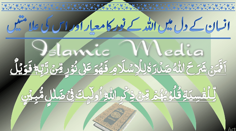 دل میں اللہ کے نور کا معیار اور اس کی علامتیں