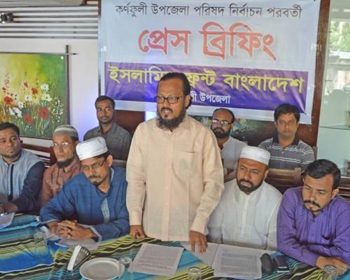 ক্কর্ণফুলী উপজেলা নির্বাচন ইসলামিক ফ্রন্ট