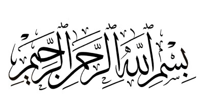 Photo of In the Name of Allah