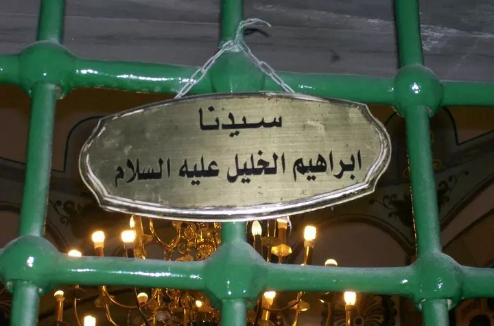Name sign at the tomb of Ebrahim (upon him be peace)