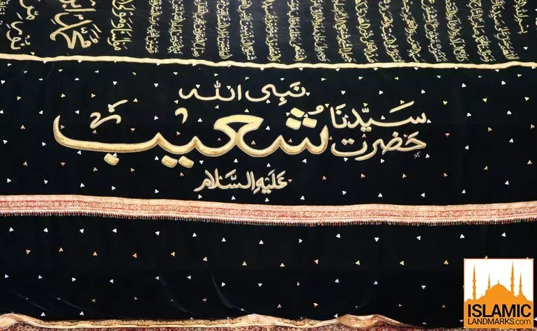 Detail on the tomb of Shoayb (upon him be peace)