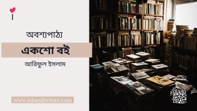 অবশ্যপাঠ্য একশো বই - আরিফুল ইসলাম - Islami Lecture