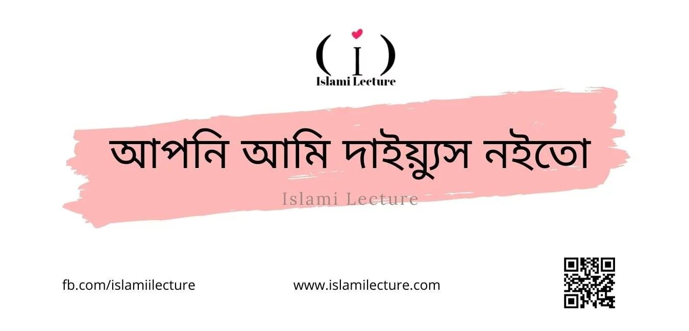 আপনি আমি দাইয়্যুস নইতো - Islami Lecture
