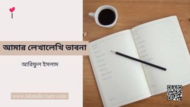 আমার লেখালেখি ভাবনা - Islami Lecture