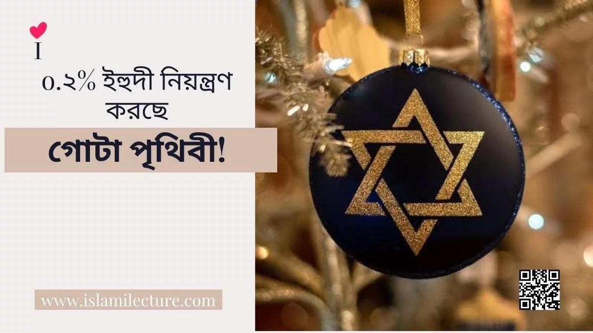 ইহুদী নিয়ন্ত্রণ করছে গোটা পৃথিবী - Islami Lecture
