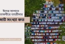 ঈদের সালাতে তাকবীরে তাহরীমা এর মোট সংখ্যা কত - Islami Lecture