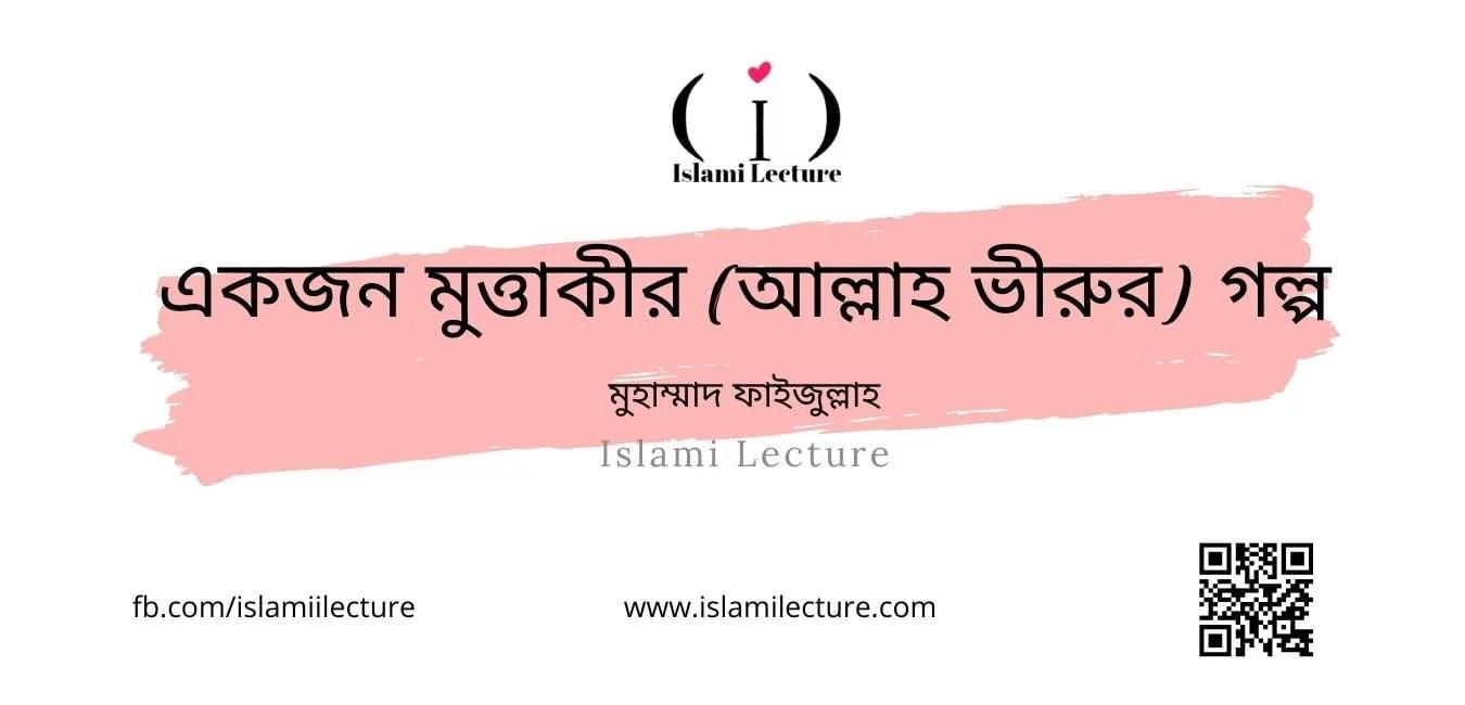 একজন মুত্তাকীর (আল্লাহ ভীরুর) গল্প - Islami Lecture