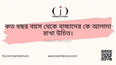 কত বছর বয়স থেকে বাচ্চাদের কে আলাদা রাখা উচিত - Islami Lecture
