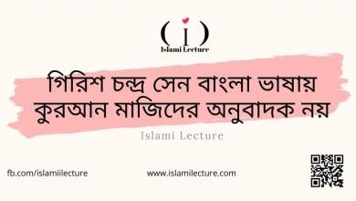 গিরিশ চন্দ্র সেন বাংলা ভাষায় কুরআন মাজিদের অনুবাদক নয় - Islami Lecture